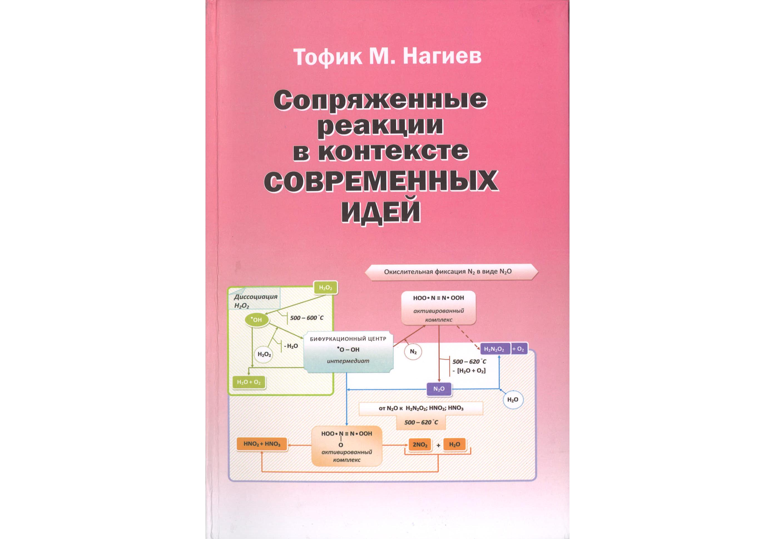 Т.М.Нагиев. Сопряженные реакции в контексте современных идей (монография)
